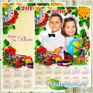 Календарь - рамка на 2016 год - Снова в школу