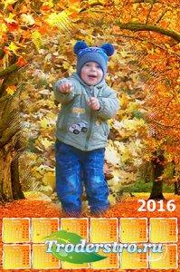 Календарь-рамка на 2016 год - Пришла осень золотая