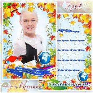 Школьная рамка для портрета и виньетка для фотошопа - Школьный сентябрь