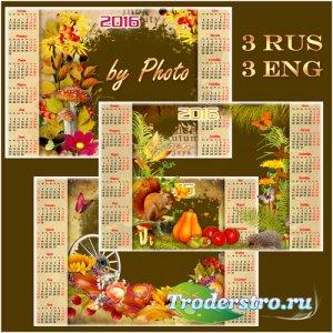 Набор календарей с рамками для фото на 2016 год - Наступила осень