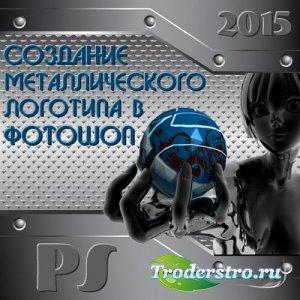 Создание металлического логотипа в фотошоп (2015)