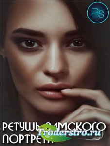 Видеоурок ретушь дамского портрета (2015)