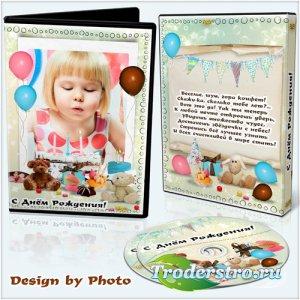 Обложка и задувка на DVD диск - Яркий праздник день рождения