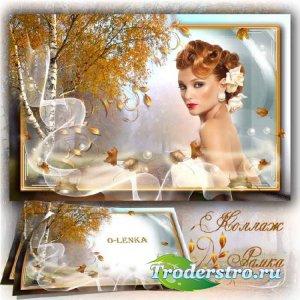 Рамка коллаж для фотошопа - Кружится в танце листва
