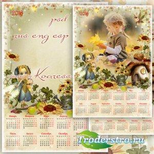 Календарь-фоторамка на 2016 год - В гостях у лесной феи