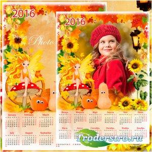 Календарь с рамкой для фото на 2016 год - Прохладное утро стучится в окно