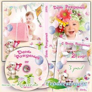 Обложка для dvd диска, задувка и фоторамка - С Днем Рождения, малыш