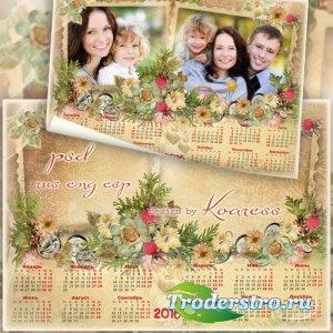 Романтический календарь на 2016 год - Гармония