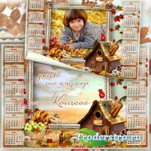 Осенний детский календарь на 2016 год - Лесная избушка