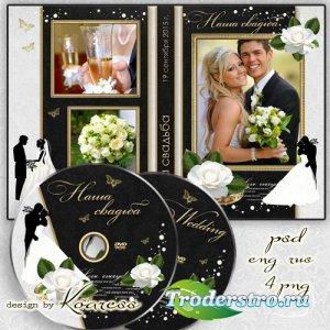 Обложка и задувка для диска DVD - Наша свадьба
