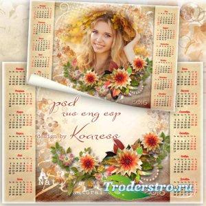 Календарь-фоторамка на 2016 год - Ранняя осень в цветочном наряде