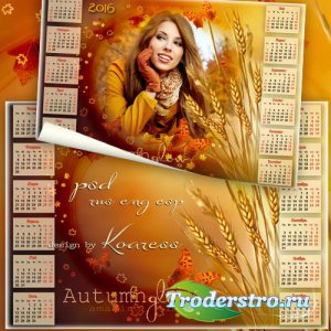 Календарь-рамка на 2016 год - Рыжая осень играет с листвою