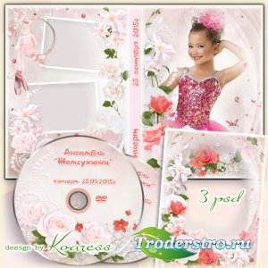 Детский набор для фотошопа - обложка dvd, задувка и рамка для фото - Малень ...