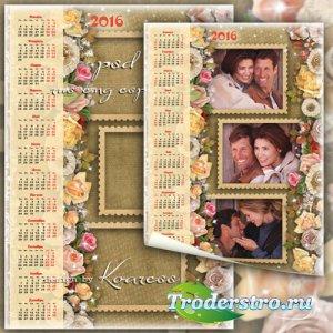 Романтический календарь на 2016 год с рамками для фото - Счастливые моменты