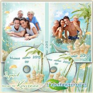 Летняя обложка и задувка для DVD диска - Наши морские каникулы