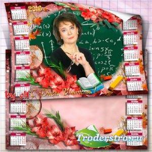 Календарь с рамкой для фото на 2016 год -  С Днем Учителя