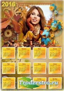 Осенний календарь на 2016 год с рамкой для фото - Пролетает желтый лист