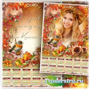 Романтический календарь на 2016 год с фоторамкой - Осень-кокетка