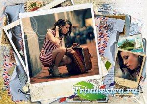 Рамочка для фотошоп - Мое долгое путешествие
