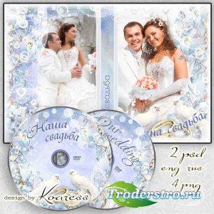 Свадебная обложка и задувка для DVD диска - С любовью легче жизнь пройти