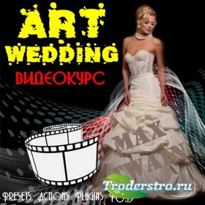 Видеокурс photoshop Art Wedding