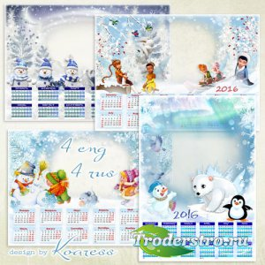 Детские календари png на 2016 год - Сказки о зиме