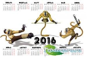 Календарь на 2016 год - Мастер Обезьяна