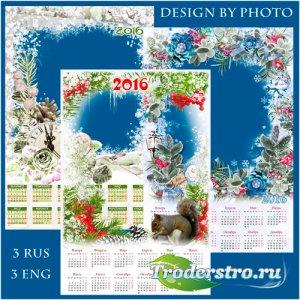 Календари в png с рамкой для фото на 2016 год - Белоснежная зима