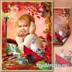 Рамка для фото - Рассыпала осень волшебные краски