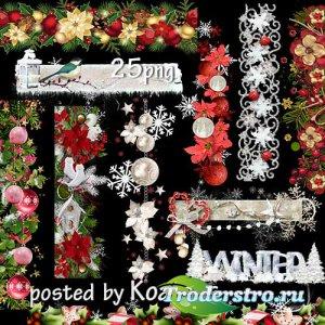 Клипарт на прозрачном фоне для дизайна - Зимние, новогодние бордюры