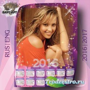 Календарь на 2016 и 2017 год - Звезды светят нам