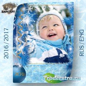 Календарь на 2016 и 2017 год - Мы встречаем праздник новогодний