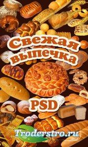 Свежая выпечка - PSD клипарт