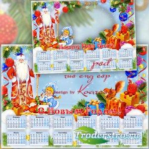 Календарь на 2016 год - Все же лучшие подарки нам приносит Дед Мороз
