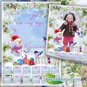 Календарь на 2016 год с фоторамкой - А на улице зима
