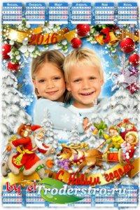 Календарь на 2016 год с вырезом для фото - Волшебные праздники