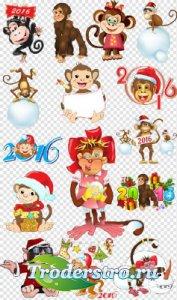 Клипарт- Новогодние обезьяны на прозрачном фоне