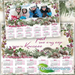 Семейный календарь с фоторамкой на 2016 год - Новогоднее поздравление