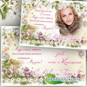 Новогодняя рамка для фото-открытка - Новый год несет нам счастье