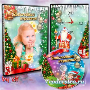 Обложка и задувка на DVD диск - На веселом утреннике в детском саду