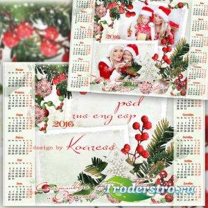 Праздничный календарь с рамкой для фотошопа на 2016 год - Поздравляем с Нов ...