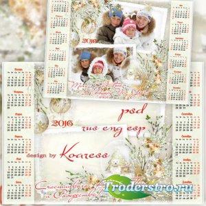 Семейный календарь на 2016 год - Серебристый снег кружится