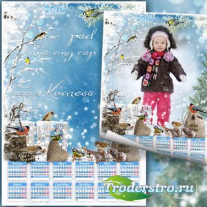 Зимний детский календарь-рамка для фото на 2016 год - Птичья столовая