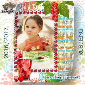 Календарь на 2016 и 2017 год - Фруктово-ягодный коктейль
