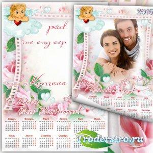 Календарь-рамка на 2016 год - С Днем Всех Влюбленных