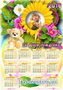 Детский календарь с рамкой для фото - С Днем рождения