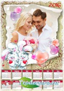 Романтический календарь 2016 для фото - С Днем Влюбленных