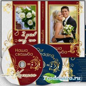 Обложка с рамками для фото и задувка для свадебного DVD диска в синих и кра ...