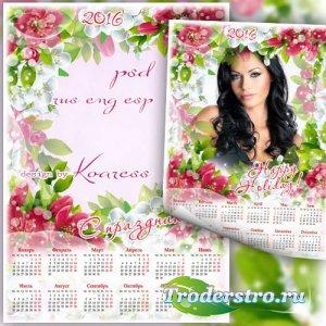 Весенний романтический календарь с фоторамкой на 2016 год - Цветущий сад