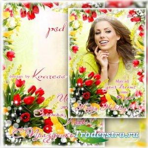 Поздравительная женская рамка-открытка для фотошопа к 8 Марта - Пусть весна ...